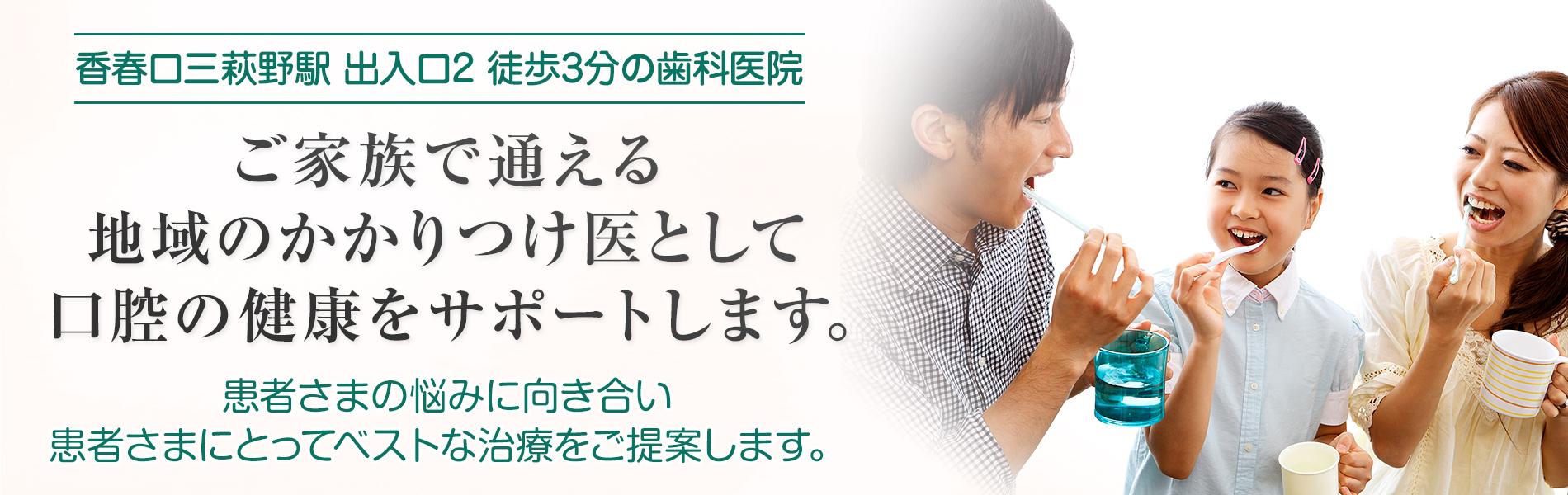 ご家族で通える地域のかかりつけ医として口腔の健康をサポートします