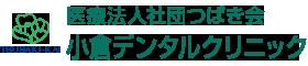 北九州市小倉北区の歯医者さん|小倉デンタルクリニック